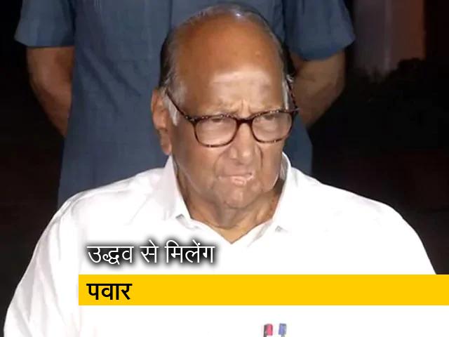 Videos : शरद पवार सीएम उद्धव ठाकरे और संजय राउत से करेंगे मुलाकात