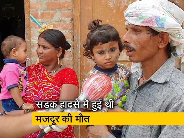 Video : लॉकडाउन के दौरान हुई थी माता-पिता की मौत, बच्चों को सरकारी मदद का इंतजार