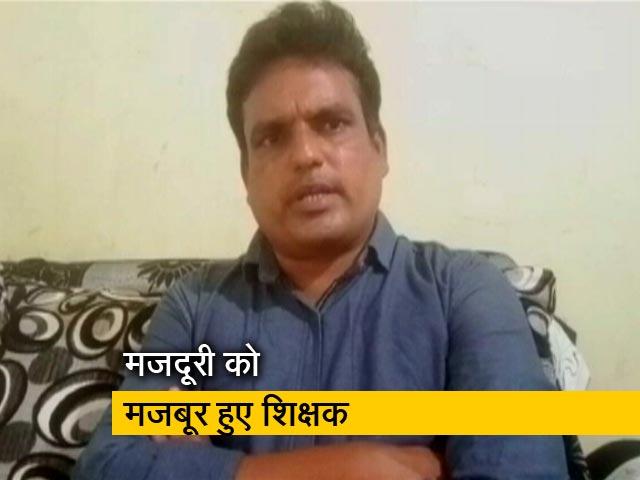 Videos : मजदूरी को मजबूर हुए शिक्षक तो आंखों में आए आंसू