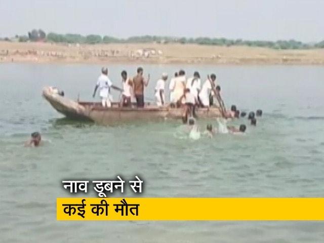 Videos : राजस्थान के बूंदी में चंबल नदी में नाव डूबने से बड़ा हादसा
