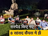 Video : निलंबित सांसदों का संसद परिसर में रात को भी धरना