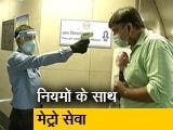 Video : मेट्रो सेवा के लिए सरकार ने जारी किए दिशा-निर्देश