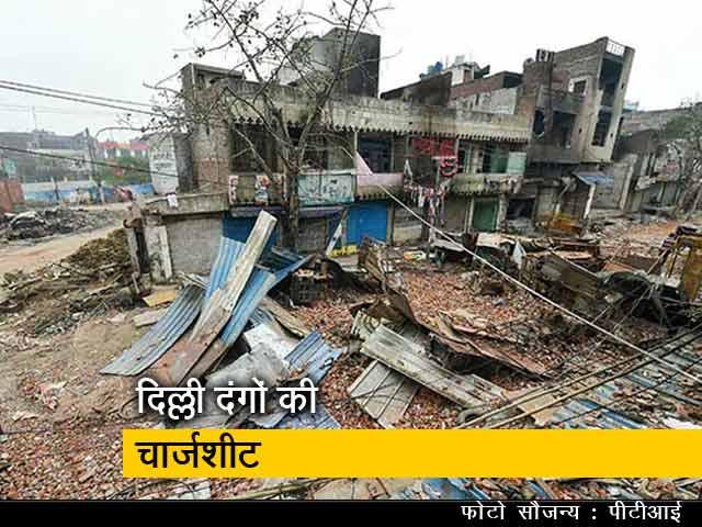 Videos : दिल्ली दंगों की साज़िश से जुड़ी चार्जशीट पुलिस ने कोर्ट में दाखिल की