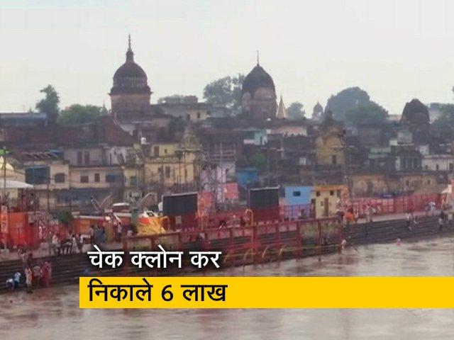 Videos : राम मंदिर ट्रस्ट को 6 लाख रुपए का चूना