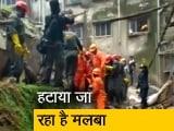 Video : भिवंडी में हुए इमारत हादसे में अब तक 17 लोगों की मौत