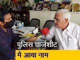 Video : दिल्ली दंगे के मामले में सलमान खुर्शीद ने भड़काऊ भाषण देने की बात को सिरे से खारिज किया
