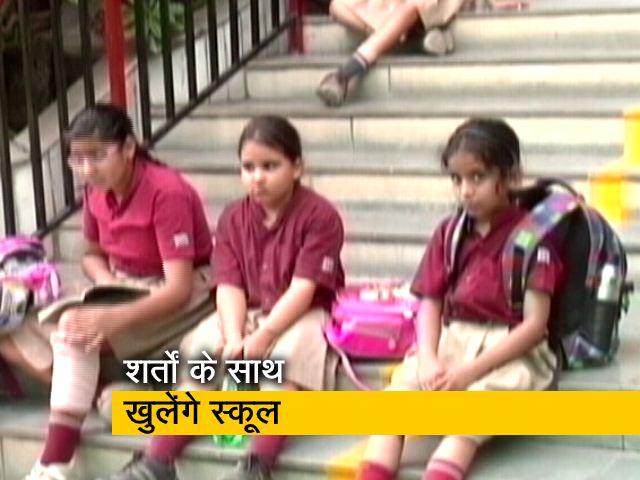 Videos : 21 सितंबर से खुल सकेंगे स्कूल, SOP जारी