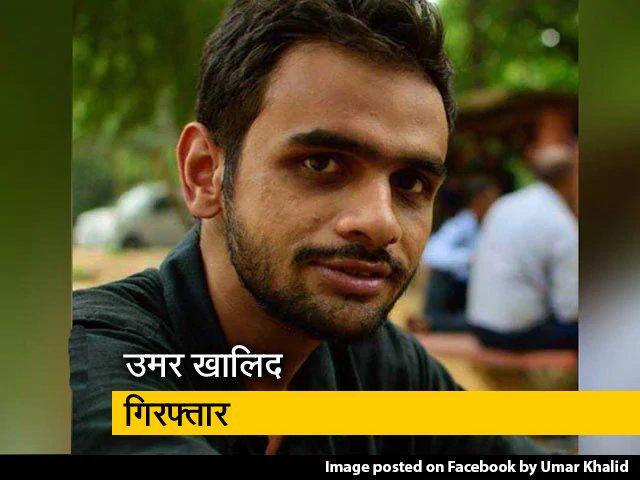 Videos : दिल्ली दंगे : JNU के पूर्व छात्र उमर खालिद गिरफ्तार