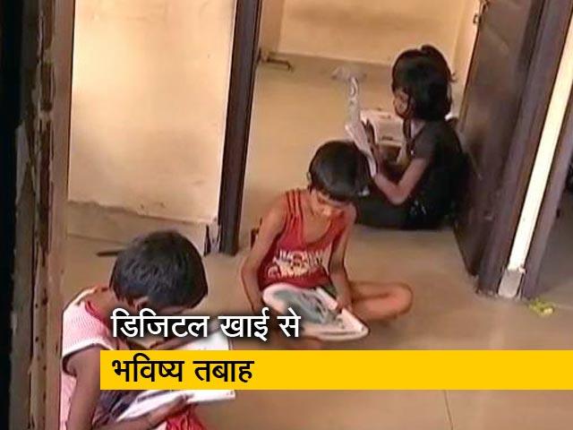 Videos : स्मार्टफोन और इंटरनेट की सुविधा से महरूम लाखों बच्चे