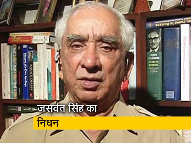 Videos : पूर्व केंद्रीय मंत्री जसवंत सिंह का निधन