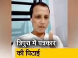 Videos : त्रिपुरा में पत्रकार की पिटाई, मुख्यमंत्री की आलोचना का आरोप