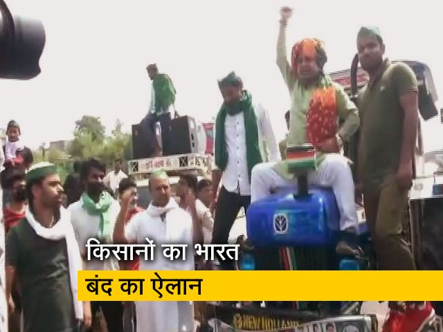 Videos : भारत बंद के तहत दिल्ली-नोएडा सीमा किसानों ने की सील