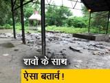 Video : महाराष्ट्र में कोरोना मरीजों के सामूहिक दाह संस्कार पर शिवसेना नेता ने उठाए सवाल