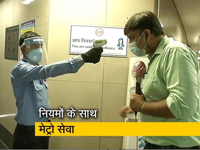 Videos : मेट्रो सेवा के लिए सरकार ने जारी किए दिशा-निर्देश