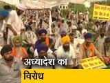 Videos : किसानों से जुड़े तीनों विधेयक का देश भर में विरोध