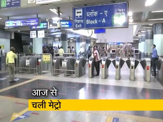Video : 169 दिन बाद चली दिल्ली मेट्रो, सिर्फ स्मार्ट कार्ड की इजाजत