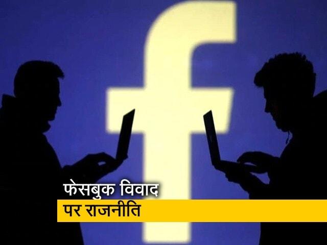 Videos : फेसबुक के प्रतिनिधि पूछताछ के लिए तलब