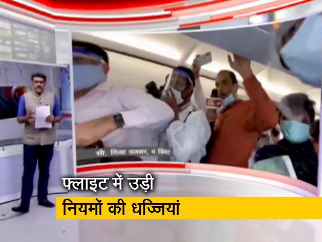 Videos : खबरों की खबर: DGCA ने इंडिगो से मांगी रिपोर्ट