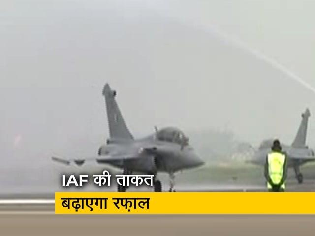 Videos : रफ़ाल की IAF में एंट्री : वाटर कैनन से दी गई सलामी