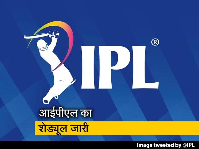 Videos : ड्रीम 11-IPL में 19 सितंबर से शुरू होंगे मैच, चेन्नई और मुंबई के बीच पहला मुकाबला