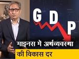 Videos : रवीश कुमार का प्राइम टाइम : माइनस 23.9 GDP पर क्यों चुप हैं प्रधानमंत्री, वित्त मंत्री?