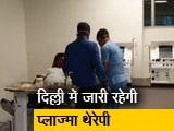 Video : ICMR की स्टडी से सहमत नहीं है दिल्ली सरकार
