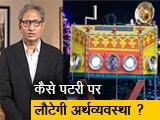 Video : रवीश कुमार का प्राइम टाइम : अर्थव्यवस्था का बाइस्कोप - GDP को छोड़िए, जेब में देखिए