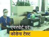 Video : बाहर से आने वाले यात्रियों का एयरपोर्ट पर कोरोना टेस्ट