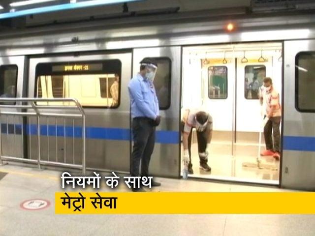 Videos : 7 सितंबर से शुरु होगी मेट्रो सेवा, सरकार ने जारी किए दिशा-निर्देश