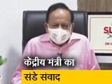 Video : स्वास्थ्य मंत्री डॉ हर्षवर्धन ने NDTV से कहा, 'कोरोना महामारी के हर पहलू की हो रही स्टडी'