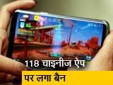 Video : भारत सरकार का अहम फैसला PUBG सहित 118 चीनी ऐप्स बैन