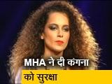 Videos : MHA ने दी कंगना रनौत को Y+ कैटेगरी की सुरक्षा
