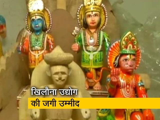 Videos : देश प्रदेश : खिलौना उद्योग को उम्मीद जगी, मन की बात में जिक्र के बाद बढ़ी मांग