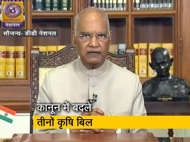 Video : विरोध के बीच राष्ट्रपति रामनाथ कोविंद ने कृषि विधेयकों पर किए हस्ताक्षर