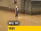 Video : असम के पांच जिलों में भरा पानी