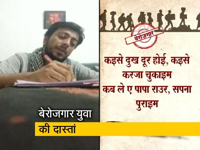 Videos : भोजपुरी गीत में छलकता बेरोजगार नौजवानों का दर्द