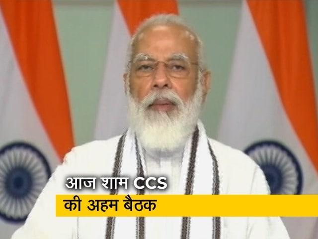 Videos : पीएम मोदी की अध्यक्षता में रक्षा मामलों की कैबिनेट समिति की बैठक