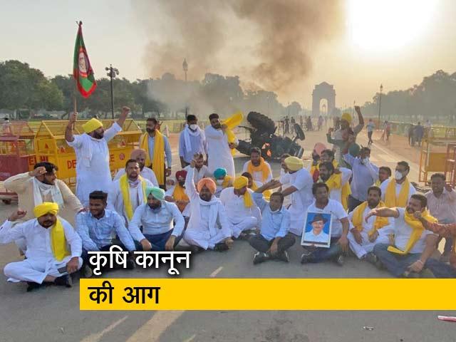 Videos : कृषि कानून के विरोध में इंडिया गेट पर ट्रैक्टर में लगाई गई आग