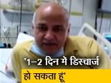 Video : दिल्ली के उपमुख्यमंत्री मनीष सिसोदिया के हालत में सुधार