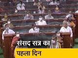 Video : एक अक्टूबर तक चलेगा संसद का मॉनसून सत्र
