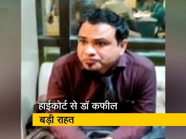 Video : इलाहाबाद हाईकोर्ट ने दिया डॉ कफील खान की तुरंत रिहाई का आदेश