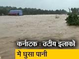 Video : कर्नाटक में जबरदस्त बारिश ने बढ़ाई मुश्किल, तटीय इलाकों में घरों में घुसा पानी
