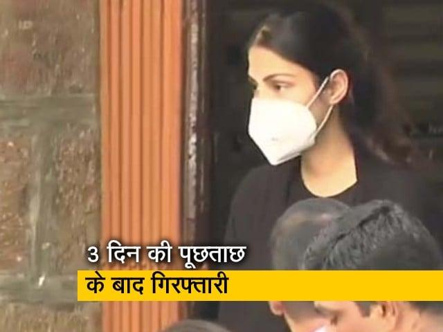 Video : किन धाराओं के तहत रिया चक्रवर्ती की गिरफ्तारी ?