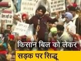 Video : नए कृषि बिल के विरोध में सड़क पर दिखाई दिए नवजोत सिंह सिद्धू