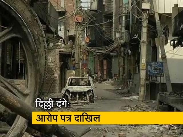 Video : दिल्ली दंगों के मामले में पुलिस ने दायर की चार्जशीट
