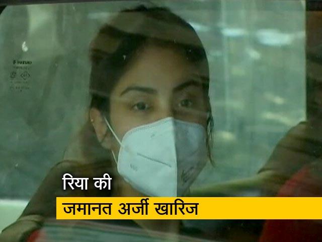 Videos : रिया को न्यायिक हिरासत में भेजा गया