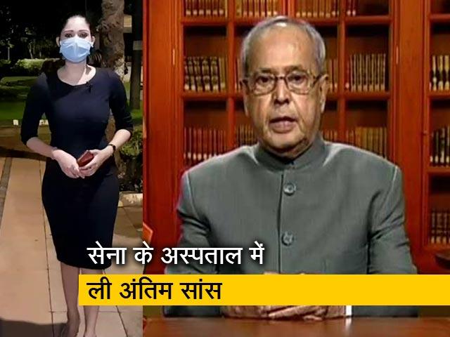 Video : सिटी सेंटर: भारत रत्न प्रणब मुखर्जी का निधन