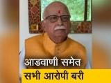 Video : हमने जय श्रीराम बोलकर फैसले का स्वागत किया : LK आडवाणी
