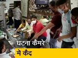 Video : अलीगढ़ में बदमाशों ने लूटे 40 लाख के गहने
