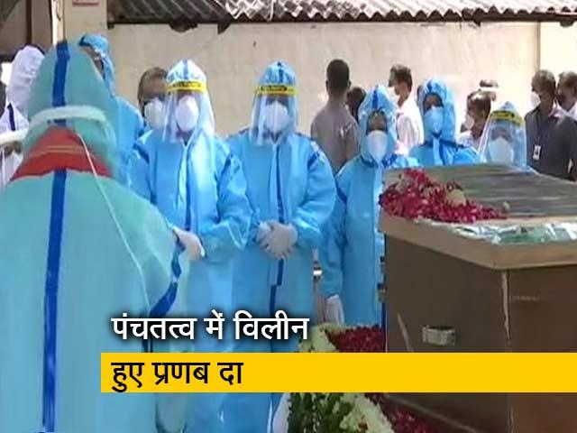 Videos : पंचतत्व में विलीन हुए प्रणब मुखर्जी, हस्तियों ने बताया 'एक युग का अंत'
